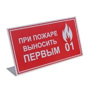 При пожаре выносить ПЕРВЫМ