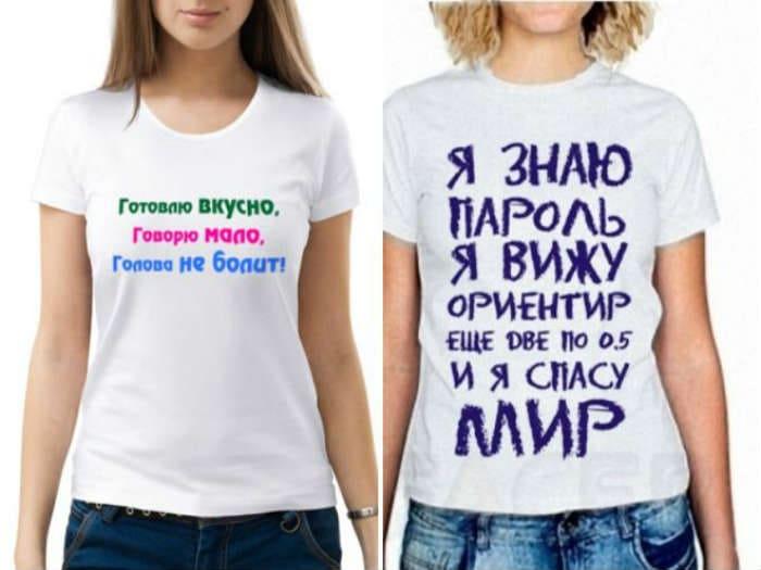 смешные надписи на футболках