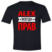 Alex всегда прав