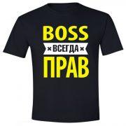 Boss всегда прав